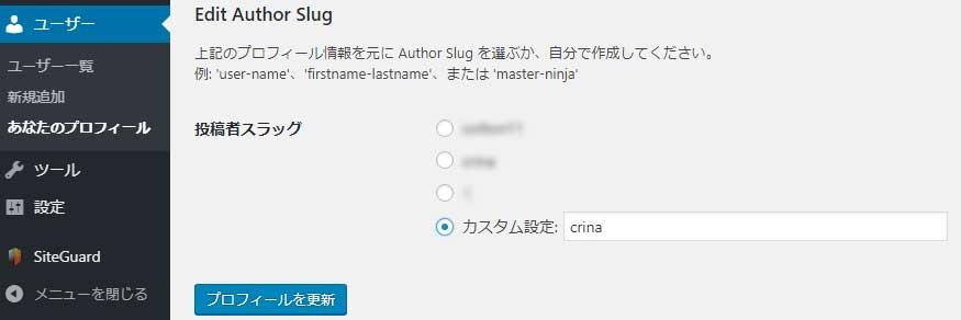 WordPressのセキュリティ対策-投稿者スラッグを変更する-