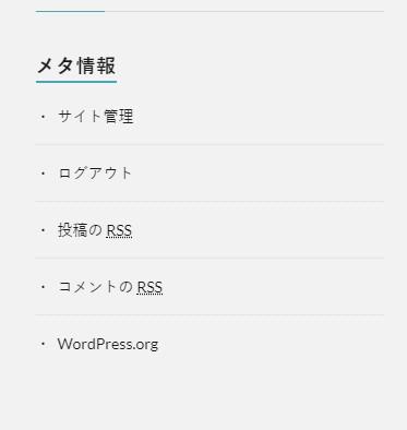 WordPressのセキュリティ対策-コンテンツを新規ユーザーのものにする-
