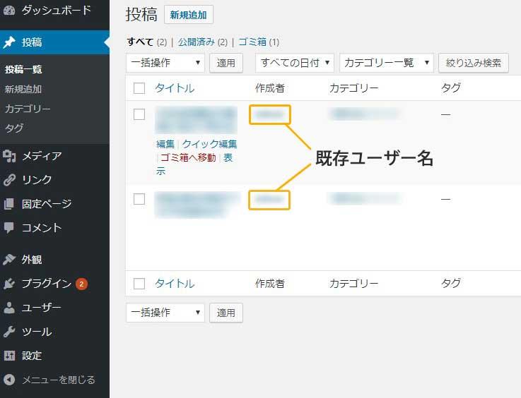 WordPressのセキュリティ対策-投稿記事が既存ユーザー名-