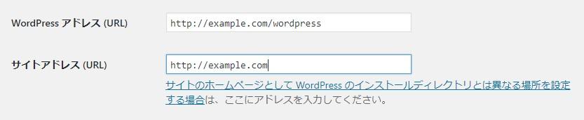 サイトアドレスに運用したいURLを入力