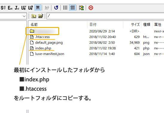 index.phpと.htaccess をルートディレクトリにコピー
